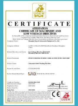 தானியங்கி பாட்டில் சலவை இயந்திரத்தின் CE சான்றிதழ்
